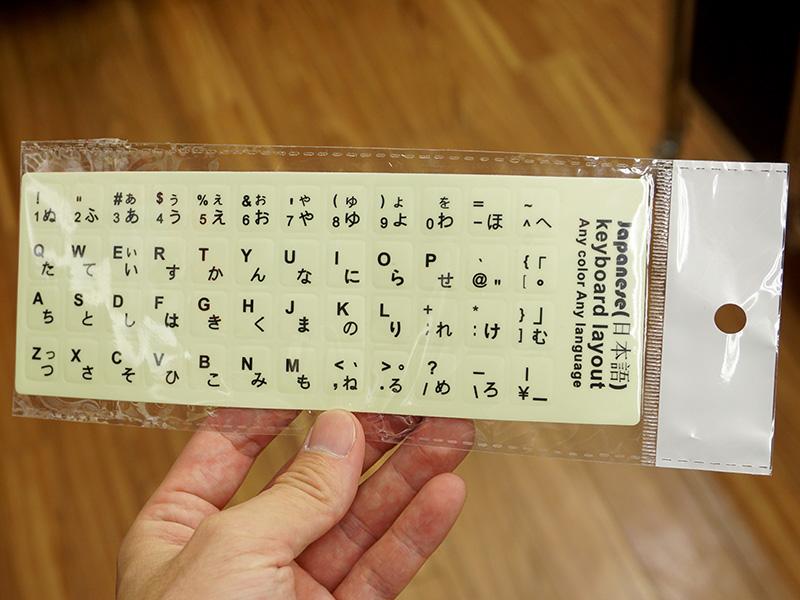 日本語キーボード用