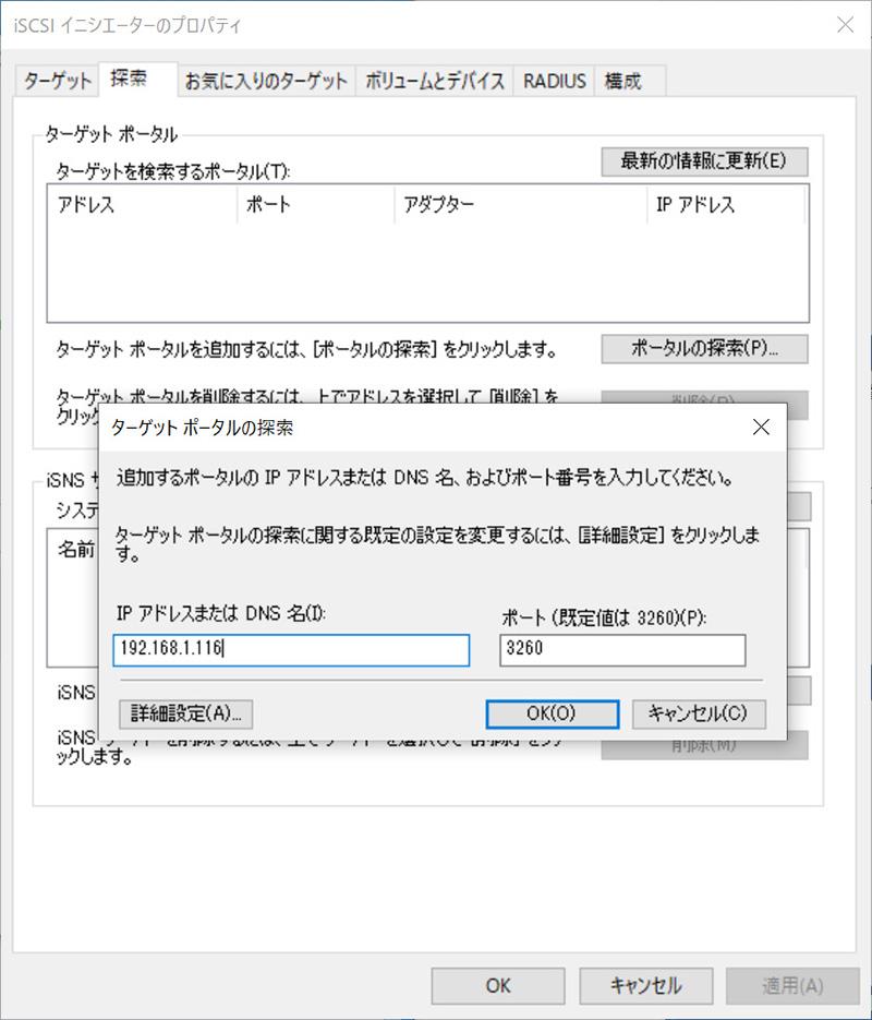 次はiSCSIのドライブを利用するWindows 10側での設定だ。Cortanaで「iSCSI」と入力し「iSCSIイニシエーター」の設定を呼び出す。「探索」タブ→「ポータルの探索」と進み、NASのIPアドレスを入力する(ポートはデフォルト値で良い)