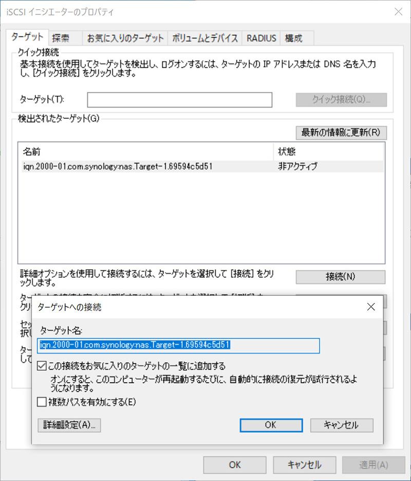 IPアドレスが正しけば「ターゲット」タブに「iqn」で始まるiSCSIのアドレスが出ているはず。それを選択した上で「接続」し「この接続をお気に入りのターゲットの一覧に追加する」にチェックがあることを確認してから「OK」をクリック