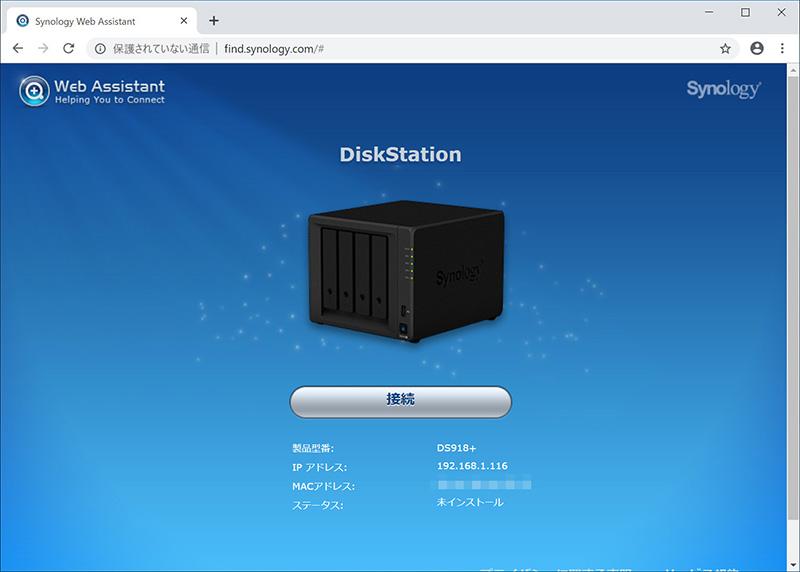 DS918+の電源を入れ、ビープ音が鳴ったら同一LANに接続されたPCのブラウザで「find.synology.com」にアクセス。するとLAN上のDS918+を発見してくれる。ここで「接続」をクリックし設定を始めよう