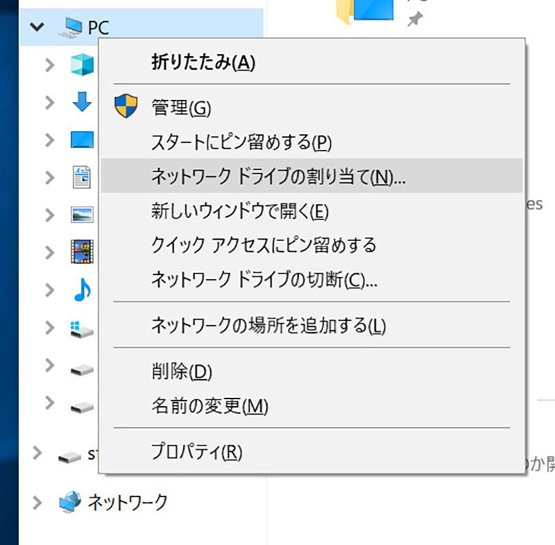 エクスプローラー上にある「PC」の上で右クリックし「ネットワークドライブの割当て」を選択