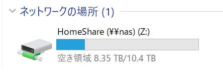これでNASのHDDがZドライブとして登録された。この段階でSteamのゲーム本体をコピーしてしまっても良い