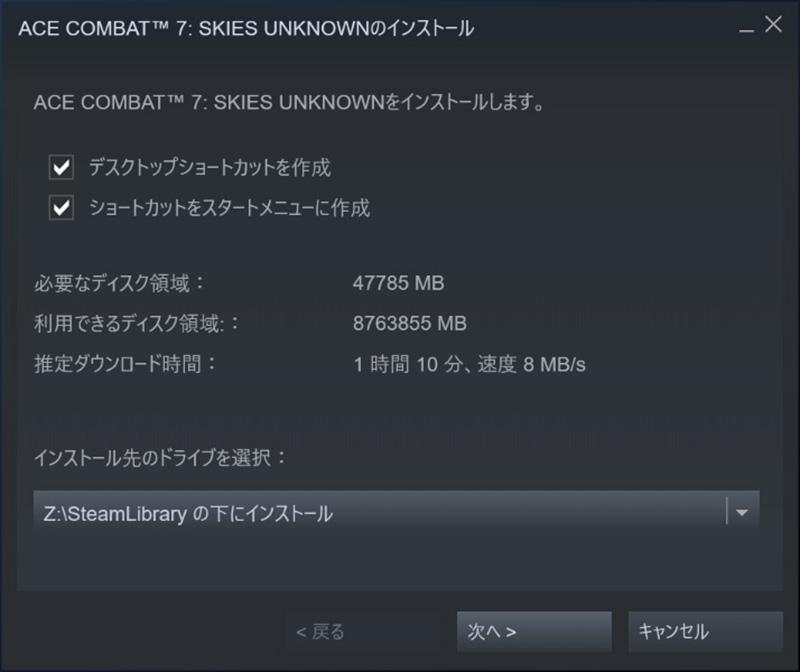 Steamライブラリフォルダを登録した状態で新たなゲームをインストールする場合は、インストール先ドライブを選択できるようになる