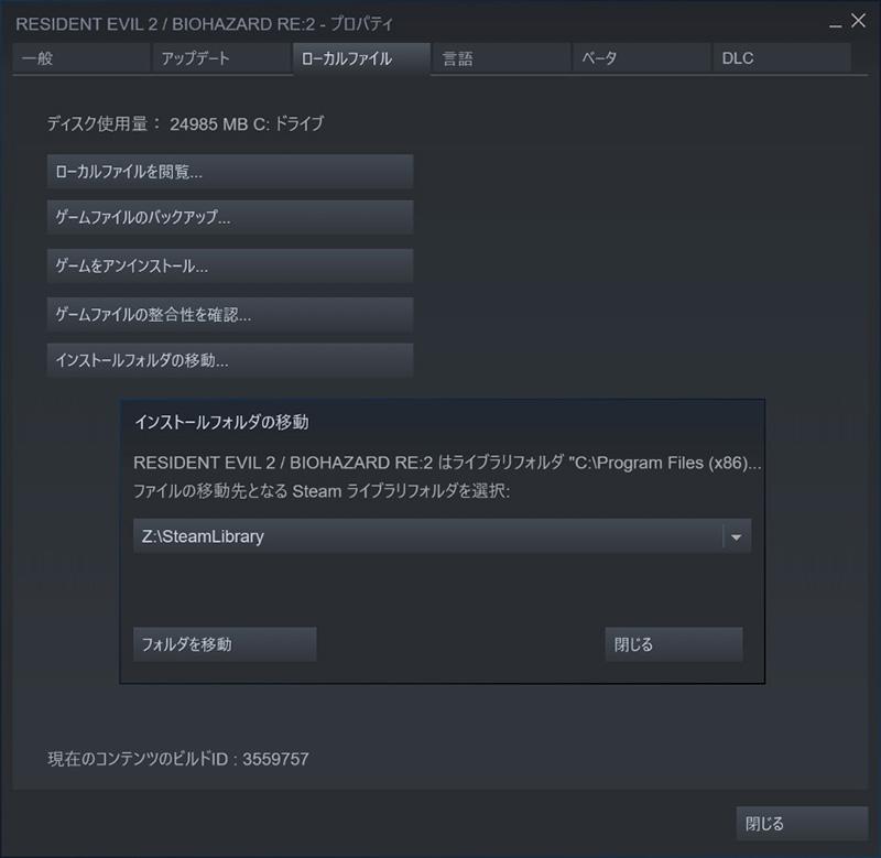 すでにCドライブ上にインストールしたゲームでも「プロパティ」→「ローカルファイル」→「インストールフォルダの移動」を選択すれば、ゲームのデータを移動することができる。この点Steamは非常に管理しやすい