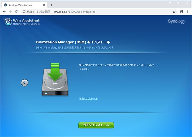 まずはDS918+に組み込まれたHDDを全て初期化し、管理ツール「DSM」を展開する。作業終了まで10分~15分程度かかるのでここは気長にいこう