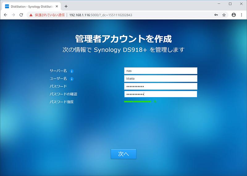 管理者のアカウントやパスワードを設定。一番上の「サーバ名」がLAN上でこのNASを見分けるための名前となる。半角英数でわかりやすいものを付けておこう。このサーバ名はこの後必要になる