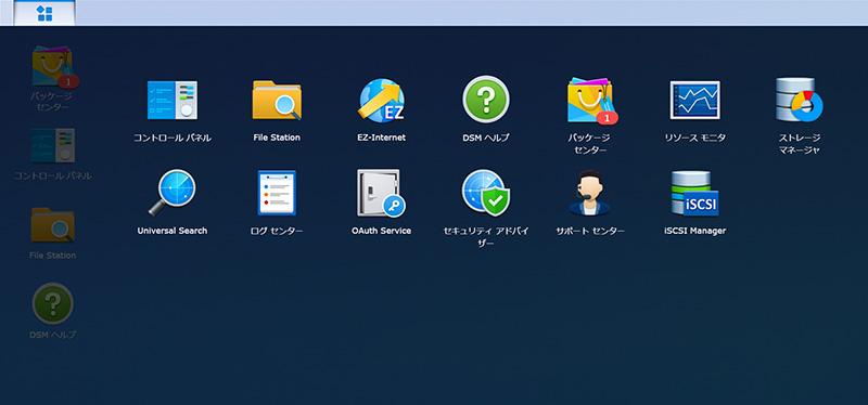"""管理画面左上の""""Windowsっぽいアイコン""""をクリックすると「ストレージマネージャ」というアイコンが出現。これをクリックしよう"""