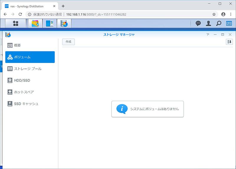 「ボリューム」欄には何もない(=HDDが未登録)ので、「作成」をクリック
