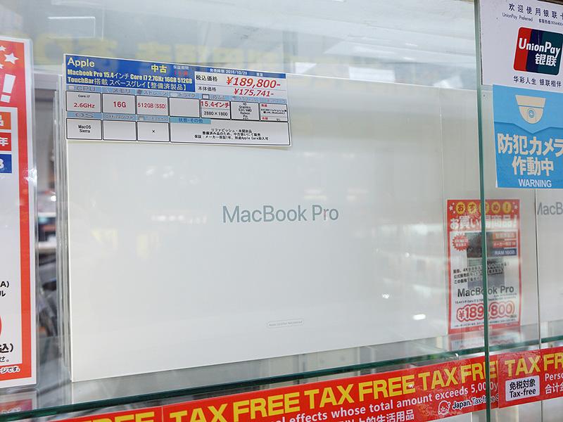 MacBook Proのメーカー整備済みモデル