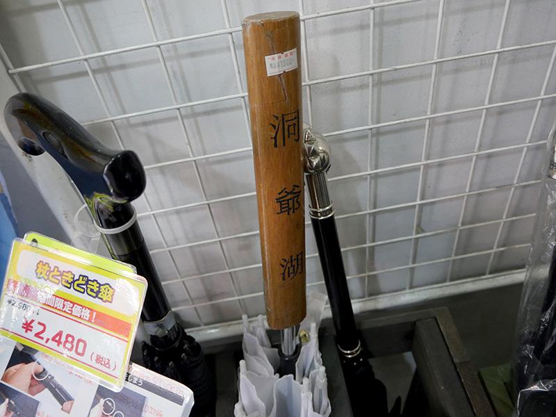 1階から2階へ続く階段に「洞爺湖刻印入り木刀タイプの持ち手の傘」という、分かる人なら絶対に欲しくなるアイテムがっ!(2018年夏)