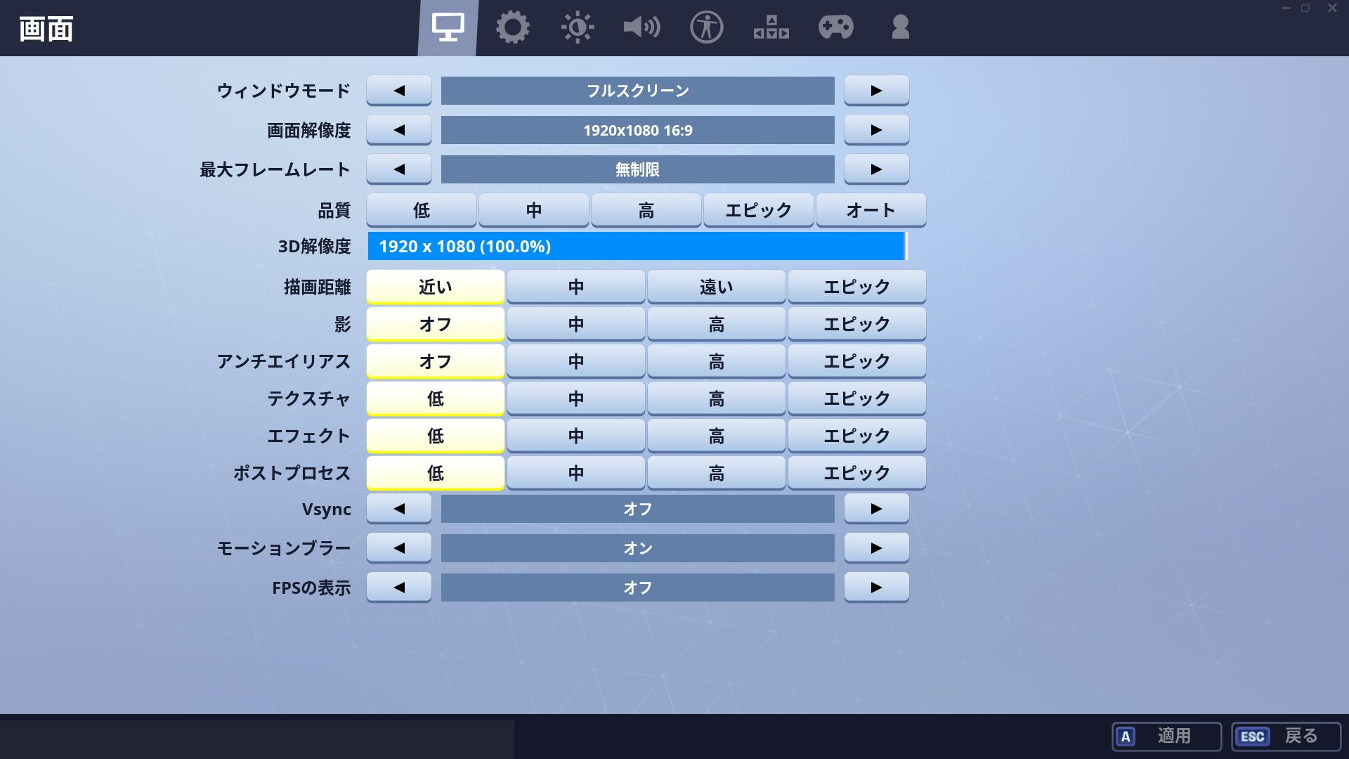 画面解像度フルHD(1,920×1,080ドット)、グラフィックス品質は「低」に設定。