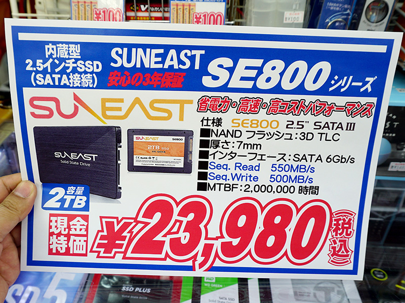 税込23,980円