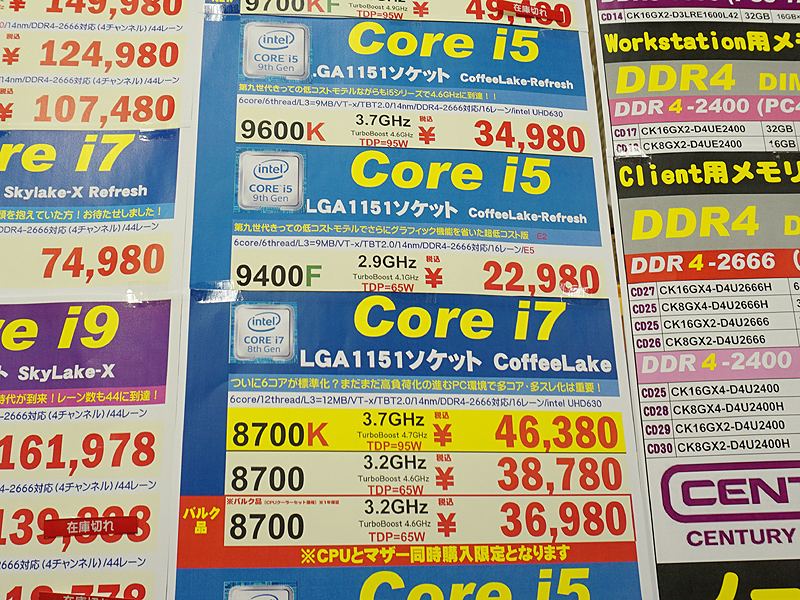 """<a href=""""/shop/at/buymore.html"""" class=""""deliver_inner_content"""">パソコン工房 秋葉原BUYMORE店</a>のCore i5-9400Fの価格。Core i3-9350KFと同価格"""