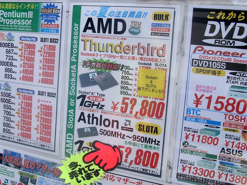 過去最速となる1.1GHzのAthlonが登場。同時に旧モデルを中心にAthlonが値下がりし、特に高クロックモデルが購入しやすくなりました。当時このタイミングでGHzデビューした方も多かったのでは?(撮影協力:高速電脳、OVERTOP、Storm、TWO-TOP秋葉原2号店)