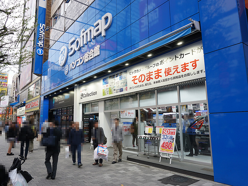 "<a href=""https://akiba-pc.watch.impress.co.jp/shop/at/kakuta_sof.html"" class=""deliver_inner_content i"">ソフマップAKIBA②号店 パソコン総合館</a>の店頭で実施予定"