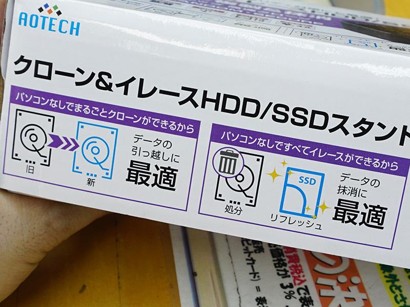 HDD/SSDのクローンコピーとイレースが可能