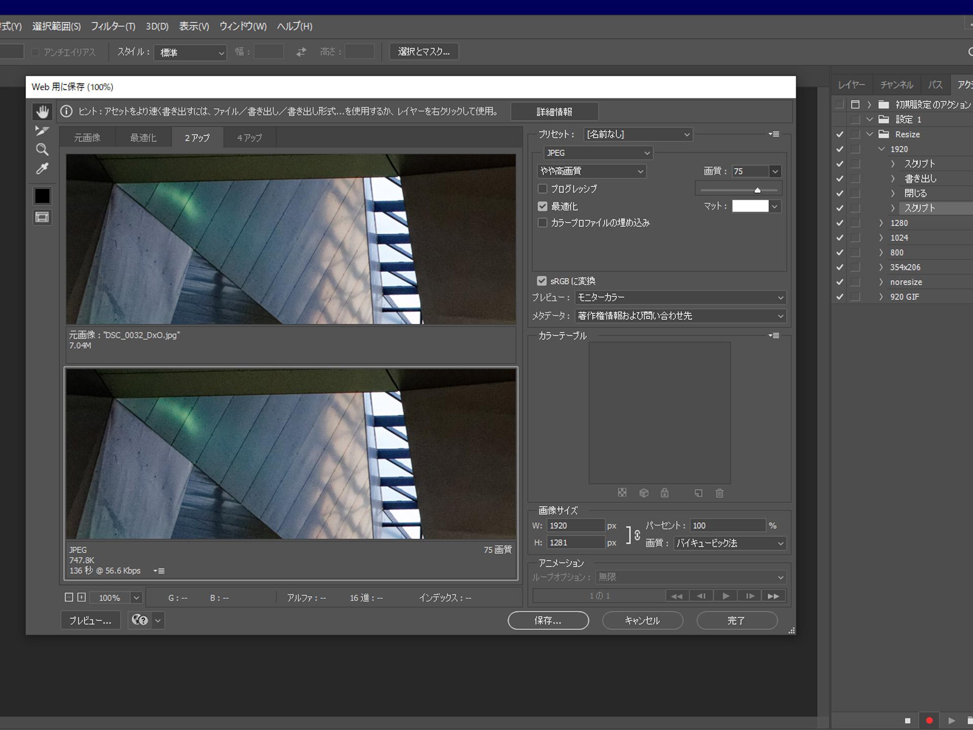 Adobe Photoshop CCでのバッチ処理(の設定中)