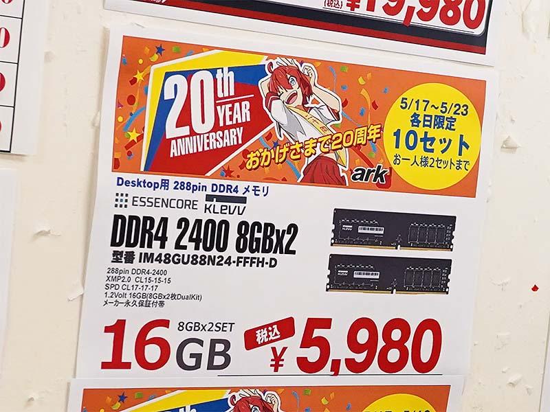 DDR-2400 8GB×2枚組が5月18日(土)に税込5,980円を付けた