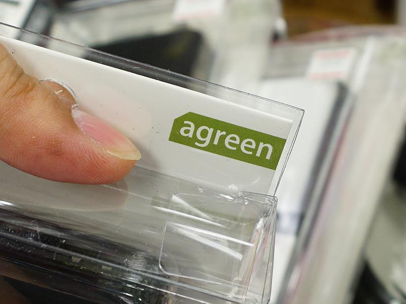 「agreen」というブランド名