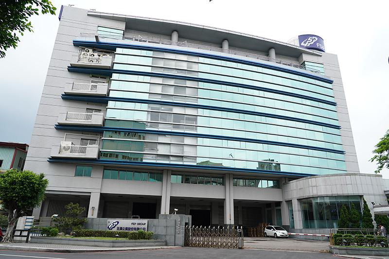 FSPの台湾本社。桃園市の亀山工業区にあり、約200人が働いている