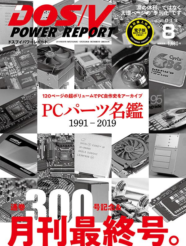 通巻300号記念にして月刊最終号の2019年8月号。ちなみに本誌の創刊は1991年、月刊化は1995年12月(1996年2月号)でした