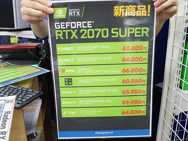 GeForce RTX 2070 SUPERの価格