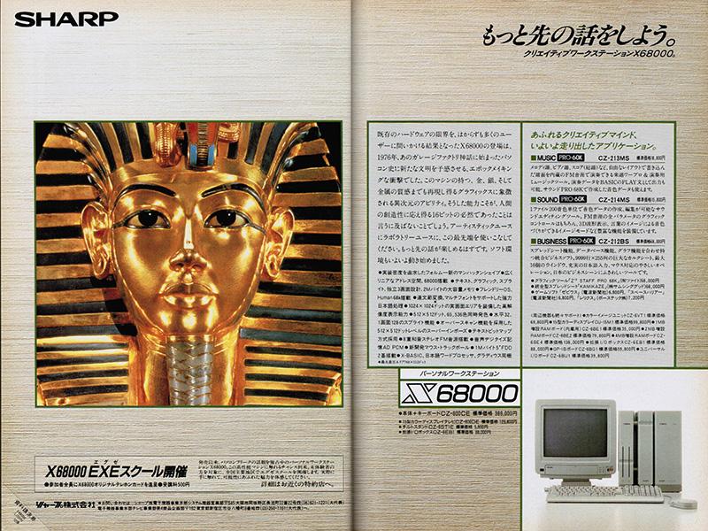 初代X68000が発売される直前に掲載された本体の広告ですが、残念ながら『グラディウス』に関連する表記は見あたりませんでした。