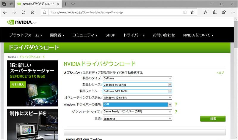"""最新版のドライバは、<a href=""""https://www.nvidia.co.jp/Download/index.aspx?lang=jp"""" class=""""deliver_inner_content i"""">NVIDIAのWebサイト</a>からダウンロードできる。製品(ビデオカードに搭載されているGPU)のシリーズや使用しているOSを指定してダウンロードするが、重要なのがWindowsドライバの種類。自動的にドライバがインストールされた環境では「DCH」に設定する。ダウンロードタイプは「Game Readyドライバー」を選ぼう"""