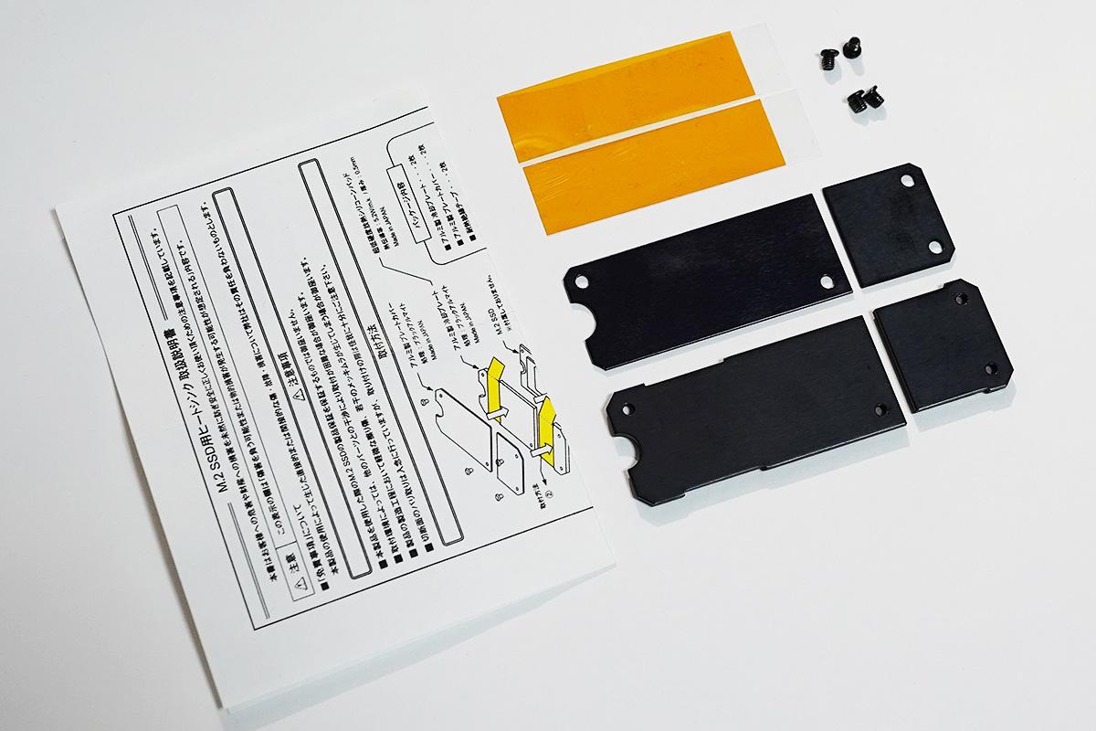 ヒートシンクを固定するための絶縁テープや、見た目をよくする表面プレート、マニュアルなどが付属している。