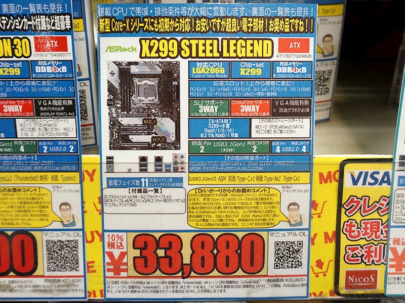 """<a href=""""/shop/at/buymore.html"""" class=""""deliver_inner_content"""">パソコン工房 秋葉原BUYMORE店</a>の店頭POP"""