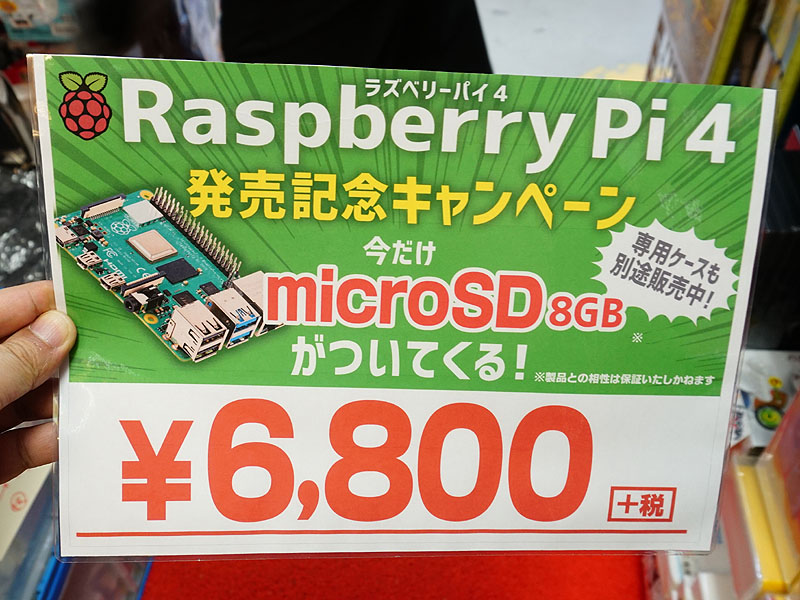 """<a href=""""/shop/junk/akibaoo2n.html"""" class=""""deliver_inner_content"""">あきばお~弐號店</a>のPOP"""