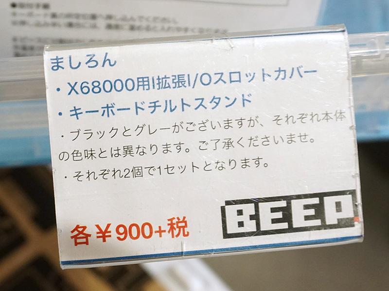 店頭価格はいずれも税抜き900円