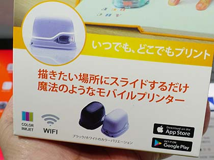プリンター どこでも ハンディ マスクにも印刷できる! 材質を選ばないペン型プリンター「Selpic