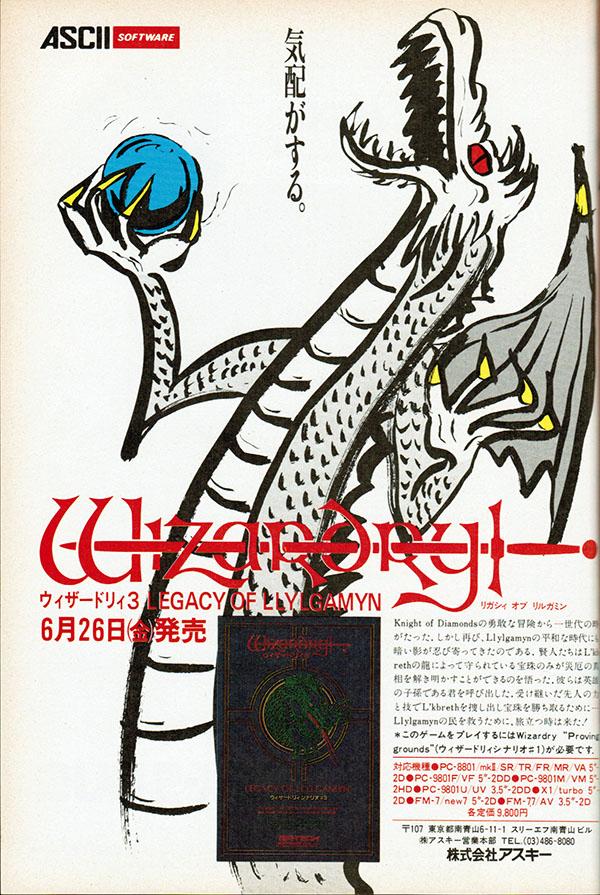 当時の広告では、1987年6月26日に発売との文字が大きく表示されていました。対応機種が豊富なので、いわゆる御三家ハードのどれかを持っていれば、発売日に遊ぶことができました