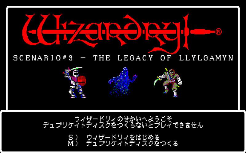 『ウィザードリィ #3 - Legacy of Llylgamyn』のタイトル画面