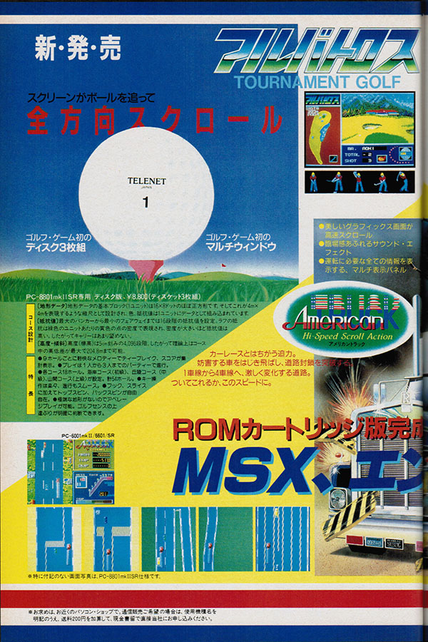 上が発売前となる1985年12月号に掲載されたバージョン、下が発売後の1986年1月号の広告です。どちらも年内発売の雑誌に掲載されたものですが、『アルバトロス』はロゴの色が製品版と違っています。ちなみに、一緒に載っている『ファイナルゾーン』もロゴが製品版と異なります