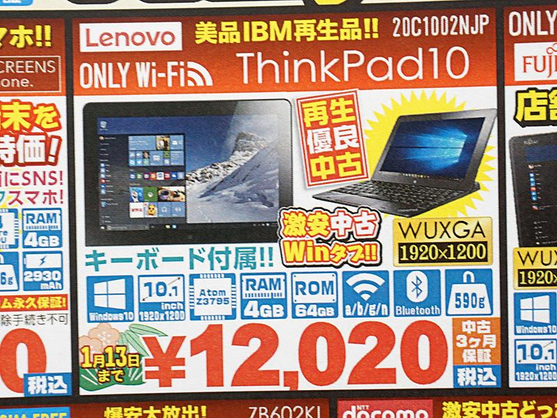 ThinkPad 10(20C1002NJP)(IBMリフレッシュ品)が12,020円