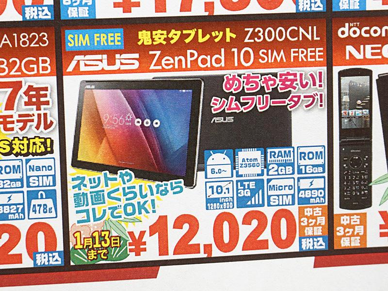 ZenPad 10 Z300CNL(中古品)が12,020円