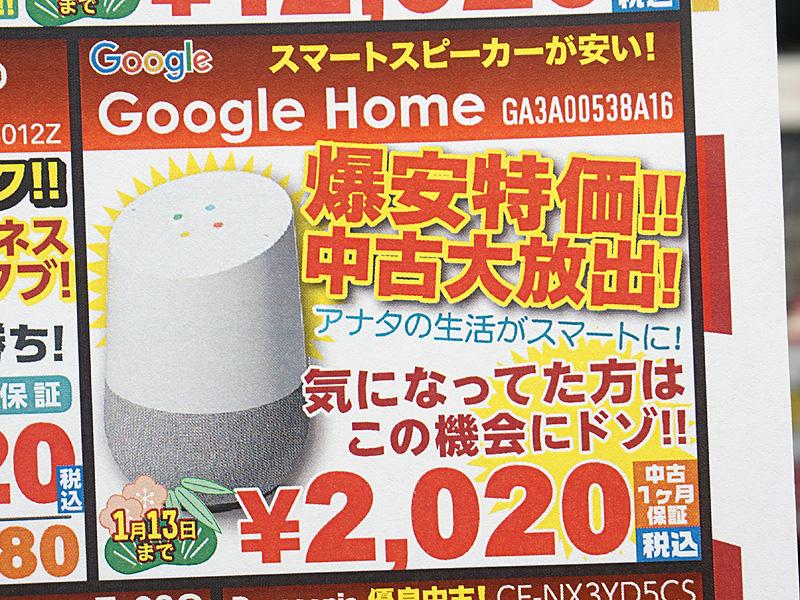 Google Home(中古品)が2,020円