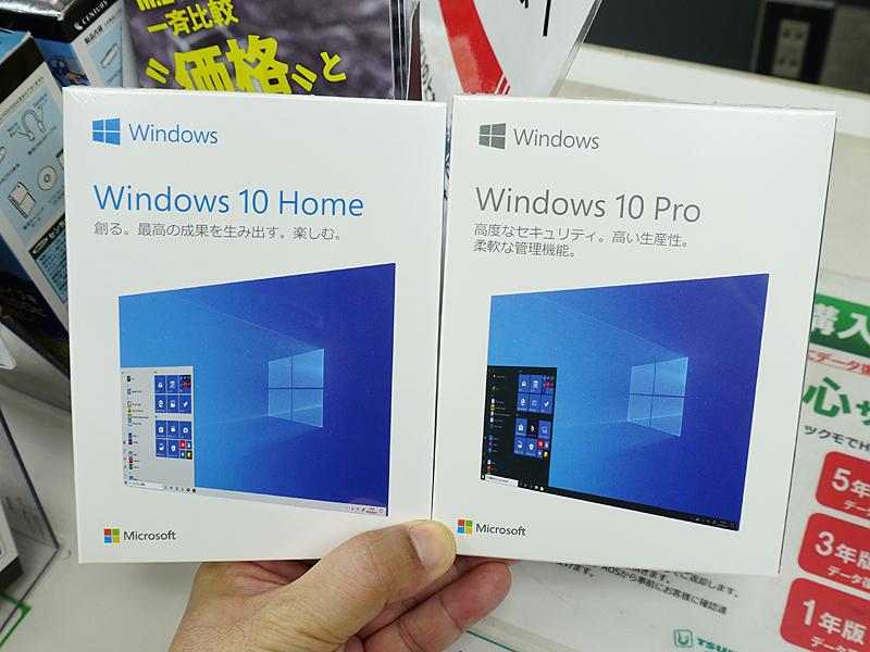 Windows 10パッケージ版