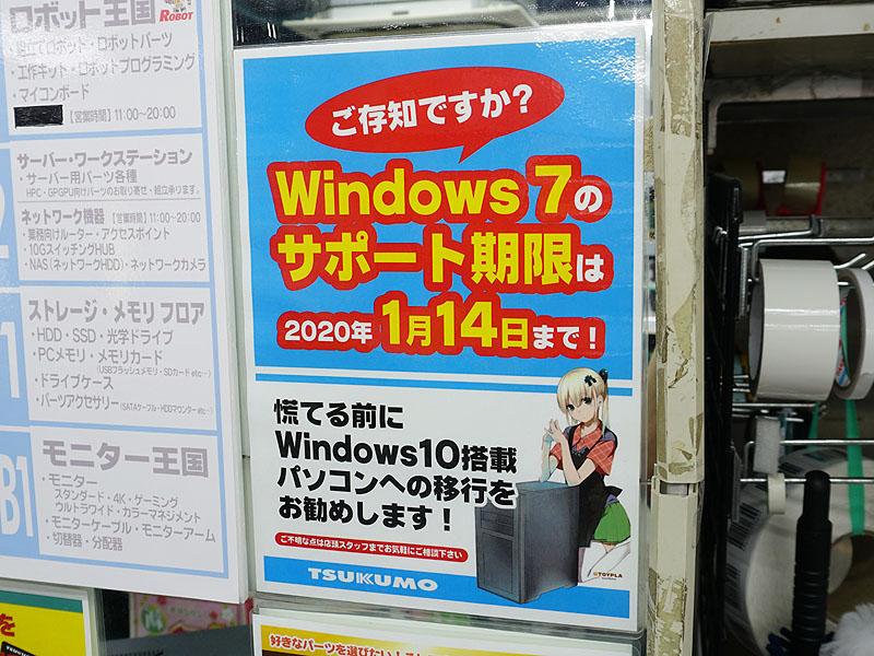 Windows 7の延長サポート終了まであとわずか