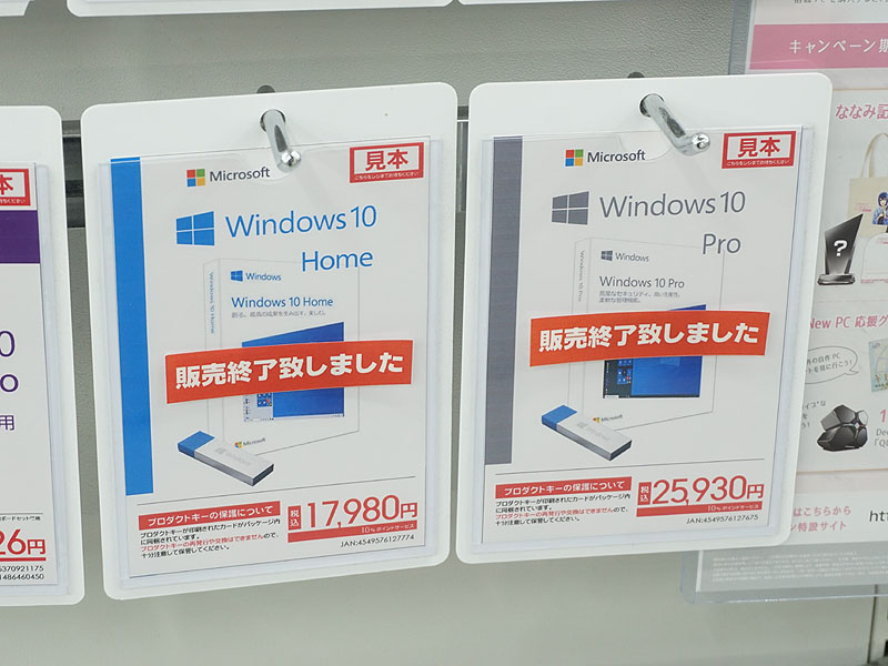 "<a href=""https://akiba-pc.watch.impress.co.jp/shop/at/kakuta_sof.html"" class=""deliver_inner_content i"">ソフマップAKIBA②号店 パソコン総合館</a>の状況(POPの「販売終了」は「売り切れ」の意味とのこと)"