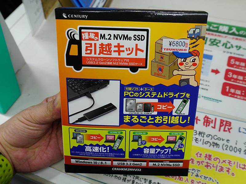 裸族のM.2 NVMe SSD 引越キット