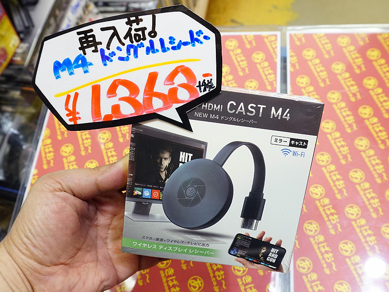 """Wireless HDMI CAST M4が<a href=""""/shop/junk/akibaoo2n.html"""" class=""""deliver_inner_content"""">あきばお~弐號店</a>に再入荷"""