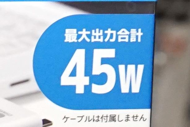 最大合計45W給電対応