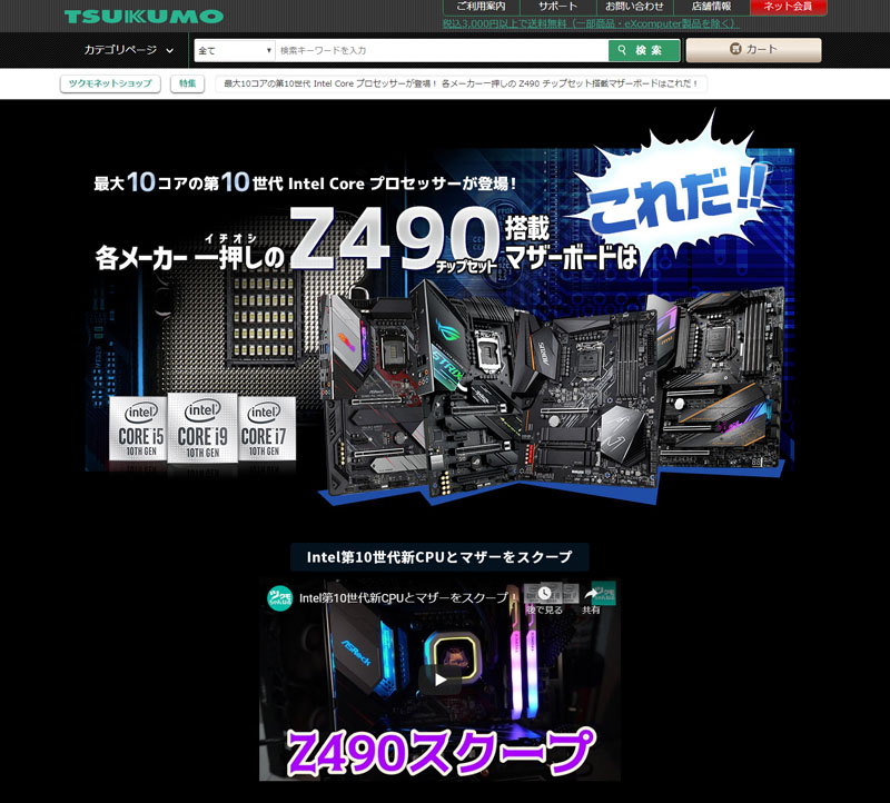 """ツクモの<a href=""""https://shop.tsukumo.co.jp/features/10th-gen-core/"""" class=""""deliver_inner_content i"""">特設サイト</a>より"""