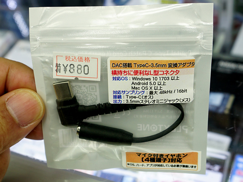 DAC搭載 TypeC-3.5mm 変換アダプタ