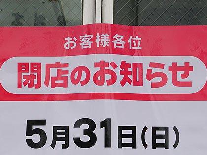 閉店 コロナ 「当店、コロナに負けました」 閉店したカフェに貼り紙:朝日新聞デジタル