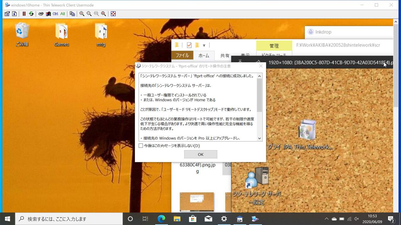 社内PCがWindows 10 Homeだと、シン・テレワークシステムが提供するリモートデスクトップ機能を利用することになる。若干制約があり、その旨が使用時に表示される。