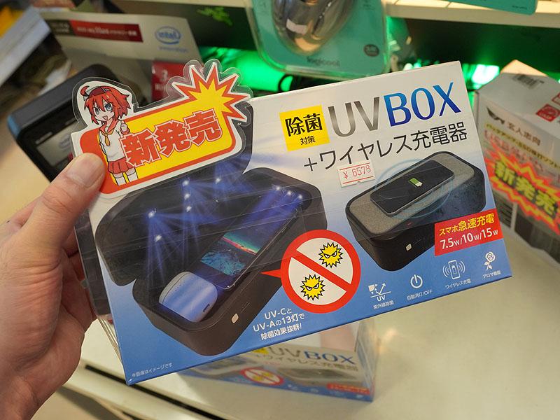 エアージェイ「UV BOX +ワイヤレス充電器」